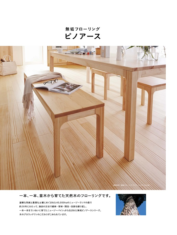 OUTLET建材倉庫-アウトレット建材】無垢フローリング ピノアース NL色 3.49m2(16枚)入 120×1818×12 FG9464S-K7NL WOODONE